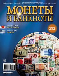 Монеты и банкноты №232 (№246)