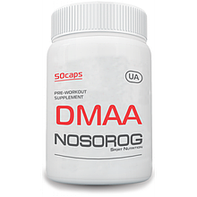 Екстракт герані NOSORIG Nutrition DMAA 50 caps