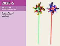 Ветрячок 2025-5 цветок, вітрячок