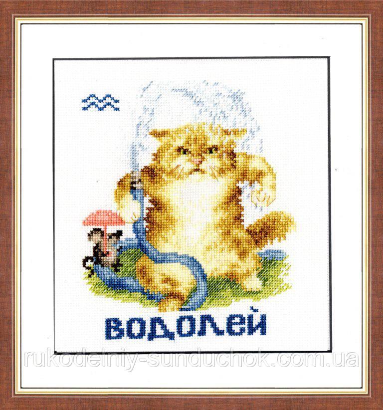 """Набір для вишивання хрестом ТМ Золоте Руно """"Водолій. Веселий гороскоп """" ВЛ-011"""