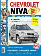 CHEVROLET NIVA Моделі з 2001 року, рестайлінг 2009 року Експлуатація / Обслуговування / Ремонт