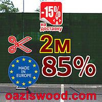 Сетка маскировочная, затеняющая 2м 85% Венгрия защитная  - на метраж.
