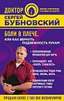 Книги С. Бубновского