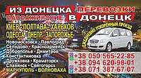 Автобус Донецк-Днепр, Автобус Днепр — Донецк ежедневно