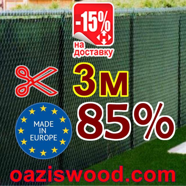 Сетка маскировочная, затеняющая 3м 85% Венгрия защитная  - на метраж.