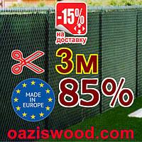 Сетка маскировочная, затеняющая 3м 85% Венгрия