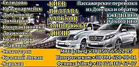 Междугородние Пассажирские перевозки Донецк-Новомосковск (Днепропетровская область), фото 1