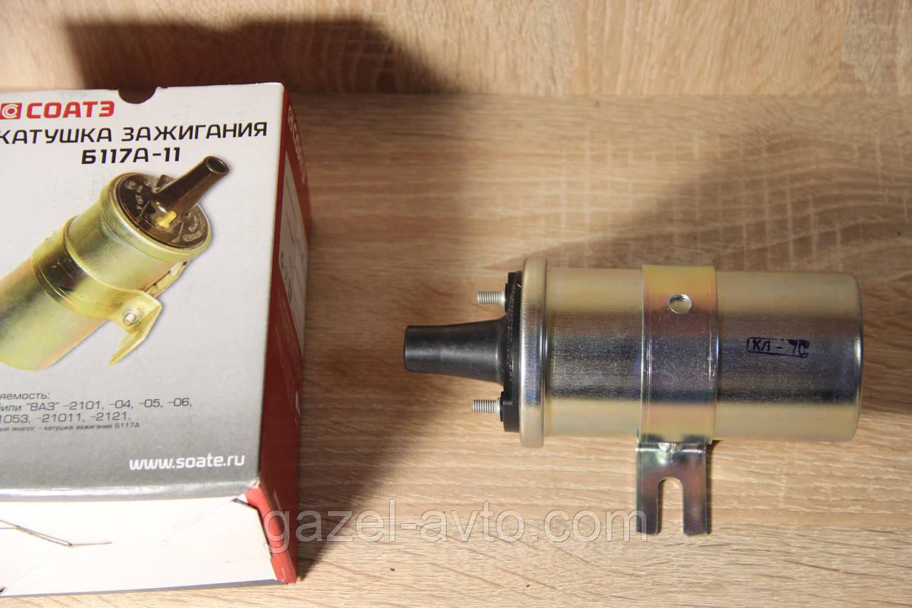 Катушка зажигания ВАЗ 2101-07,2121 Б-117А-11 (пр-во СОАТЭ)