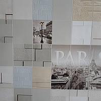 Обои Париж 5638-01 ,виниловые, супермойка,в рулоне 5 полос по 3 метра,ширина 0.53 м