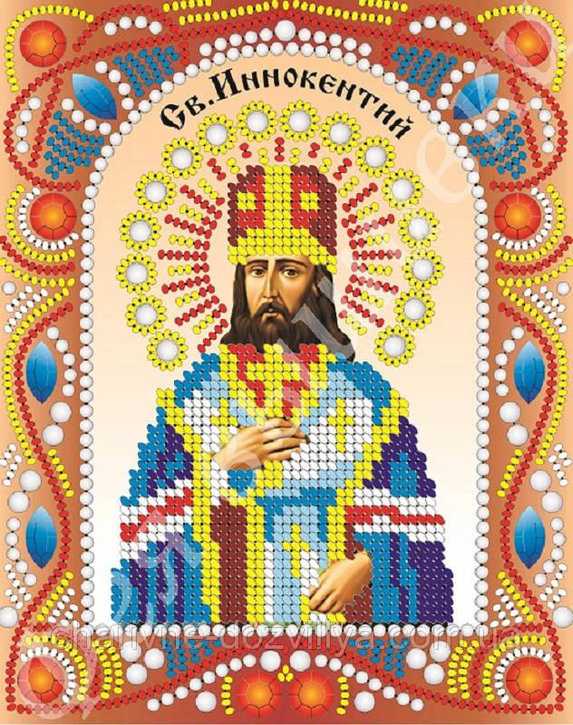 """Именная икона с камнями и жемчугом """"Святой Иннокентий"""""""