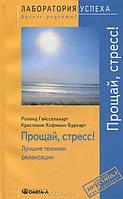 TG. Прощай, стресс! Лучшие техники релаксации. 4-е издание Гайссельхарт Р