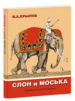 Крылов Иван: Слон и моська