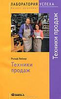 TG. Техники продаж. 4-е издание, стер.