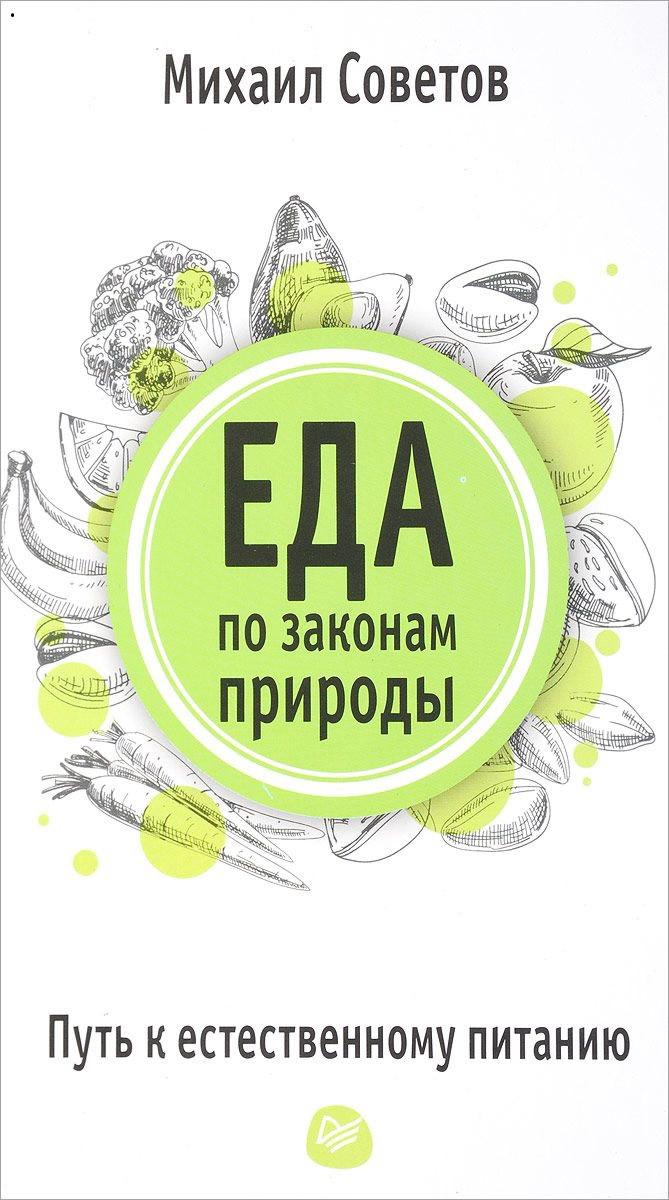 Їжа за законами природи. Шлях до природного харчування Рад М. В.