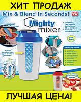 Ручной шейкер-бутылка Mighty Mixer