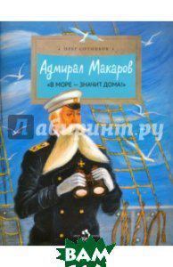 Сотников Олег Адмирал Макаров. В море - значит дома!