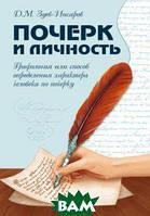 Д. М. Зуев-Инсаров Почерк и личность. Графология или способ определения характера человека по почерку