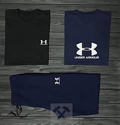 Мужской костюм тройка 2 футболки и шорты Андер Армор (Under Armour), Турецкий трикотаж, копия