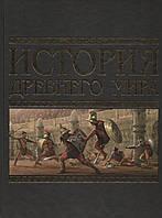 История Древнего мира. В. Т. Пономарев