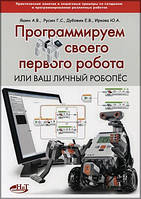 Яшин А. С., Сеттер Р. В. Программируем своего первого робота или Ваш личный робопёс