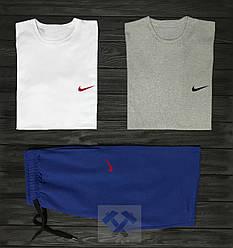 Мужской комплект две футболки + шорты Nike белого серого и синего цвета (люкс копия)