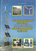 Ветросолнечные системы как источник альтернативной энергии. Методическое справочное пособие по внедрению инновационных технологий
