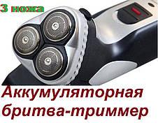 Электробритва триммер 3 ножа. Беспроводная роторная бритва PrinceShave SK III, фото 2