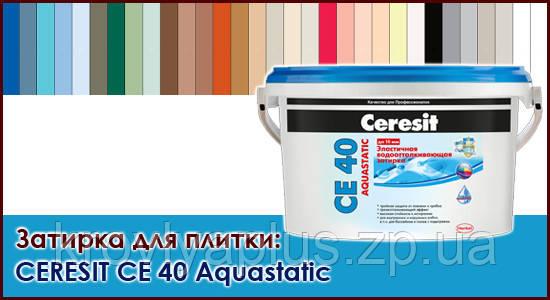 Затирка для  швов Ceresit СЕ 40