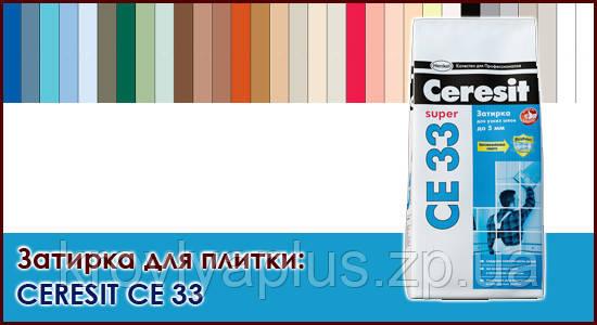 Затирка для  швов Ceresit СЕ 33 , фото 2