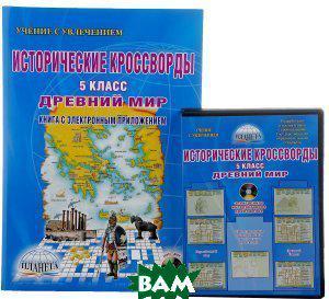 А. Б. Драхлер Исторические кроссворды. 5 класс. Древний мир (+ CD-ROM)