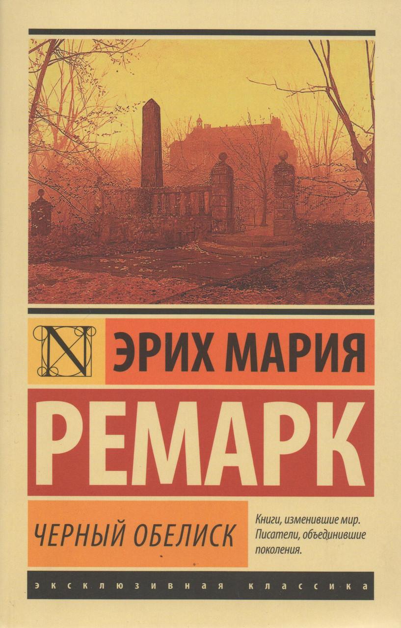 Черный обелиск (ЭК). Э. Ремарк