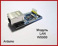 W5500 LAN Ethernet модуль для ардуино.