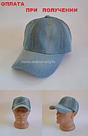 Женская жіноча модная кепка бейсболка блайзер Джинс стильная новинка