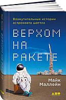 Верхом на ракете: Возмутительные истории астронавта шаттла. Маллейн М. Альпина нон-фикшн