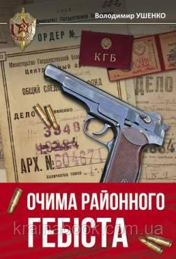 Очима районного гебіста. Ушенко Володимир, фото 1