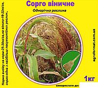 Сорго веничное  1кг