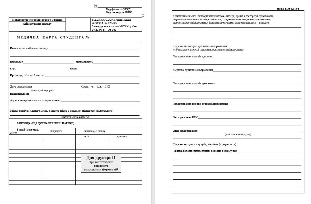 Медична карта студента 025-3/о офсет
