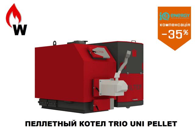Котел пеллетный Альтеп TRIO UNI PELLET 14-600 кВт