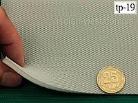 Ткань оригинальная потолочная (Германия), светло-серая tp-19, полиэстер на поролоне шир.1.55 м, фото 1