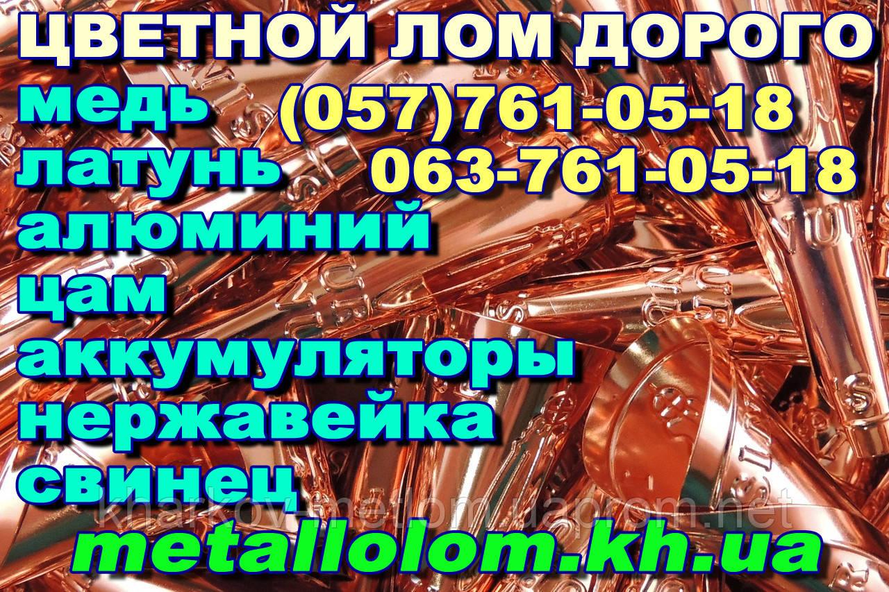 Закупаем лом бронзы у предприятий Харькова