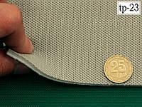 Ткань оригинальная потолочная (Германия), светло-серая tp-23, полиэстер на поролоне и войлоке шир.1.37 м, фото 1