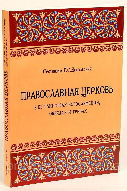 Православная Церковь в её таинствах, богослужении, обрядах и требах. Протоиерей Григорий Дебольский