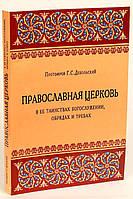 Православная Церковь в её таинствах, богослужении, обрядах и требах. Протоиерей Григорий Дебольский, фото 1