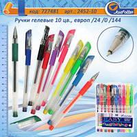 Ручки гелевые 10 цветов Josef Otten 2452-10