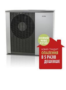 Воздушный инверторный тепловой насос Воздух / Вода NIBE F2120-12 (Площадь отопления до 200 кв.м. 12 кВт)