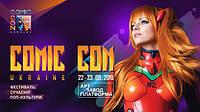 Comic Con Ukraine Арт-Завод Платформа 2018 Киев