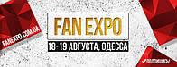 Мы будем на Fan Expo Odessa 2018