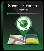 Навител с пакетом карт Украина
