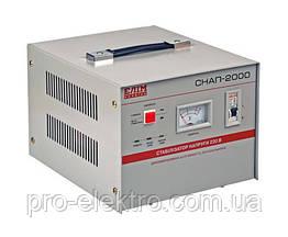 Стабілізатор напруги СНАП-2000