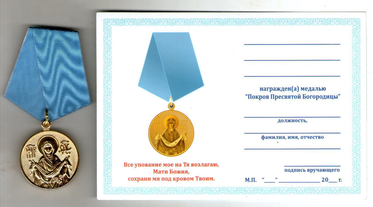 """Медаль """"Покров Присвятой Богородицы"""""""
